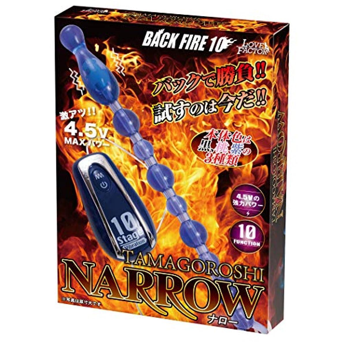 いろいろドロップ裁定BACK FIRE TAMAGOROSHI NARROW (ナロー) 紫 アナル拡張 アナル開発 プラグ SM調教 携帯式 野外プレー 男女兼用