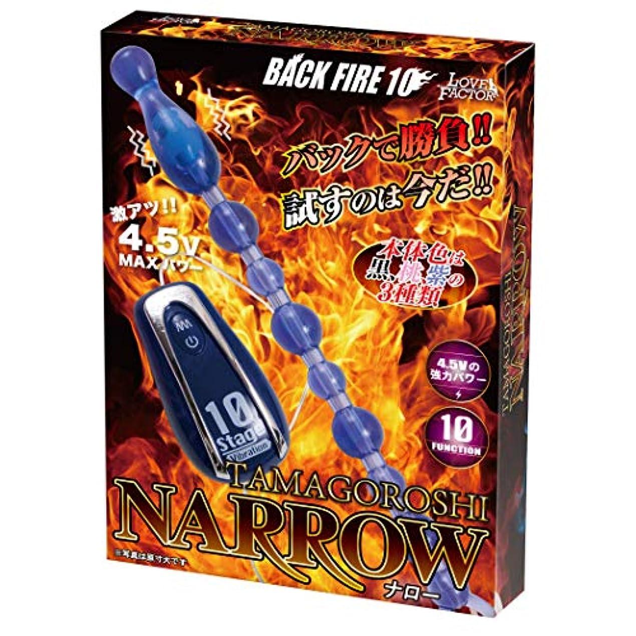 学部非公式垂直BACK FIRE TAMAGOROSHI NARROW (ナロー) 紫 アナル拡張 アナル開発 プラグ SM調教 携帯式 野外プレー 男女兼用