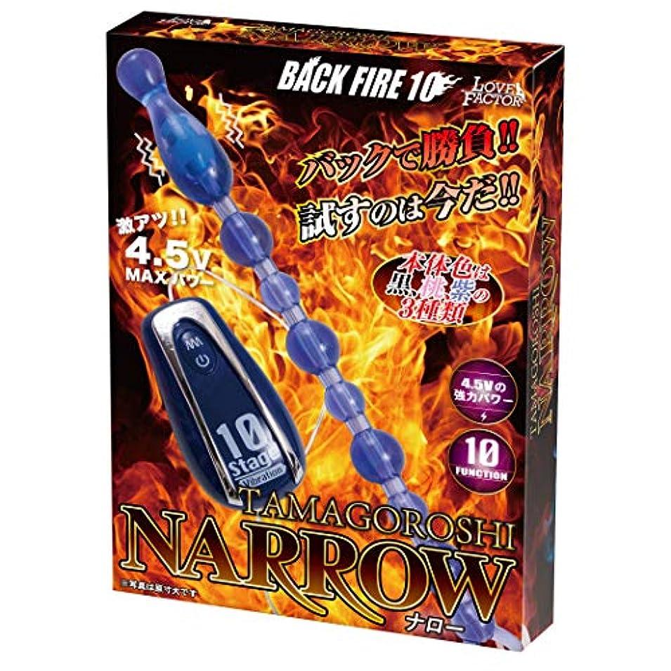 ボンド上げる全滅させるBACK FIRE TAMAGOROSHI NARROW (ナロー) 紫 アナル拡張 アナル開発 プラグ SM調教 携帯式 野外プレー 男女兼用