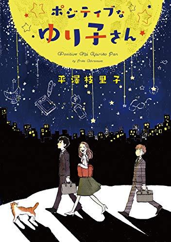 ポジティブなゆり子さん (ウィングス・コミックス)