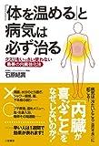 「体を温める」と病気は必ず治る———クスリをいっさい使わない最善の内臓強化法 三笠書房 電子書籍