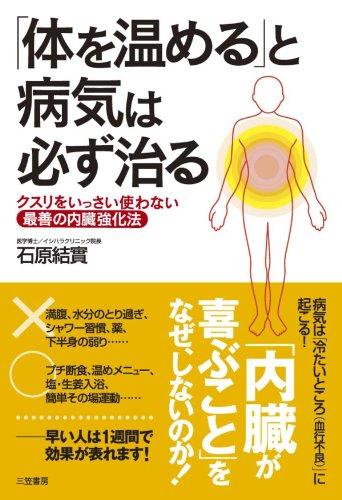 「体を温める」と病気は必ず治る―――クスリをいっさい使わない...