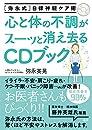 [弥永式]自律神経ケア術  心と体の不調がスーッと消え去るCDブック