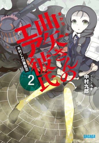 曲矢さんのエア彼氏 2 (ガガガ文庫)の詳細を見る