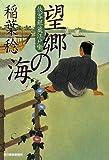 望郷の海―侠客銀蔵江戸噺 (時代小説文庫)