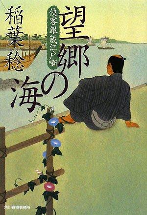 望郷の海―侠客銀蔵江戸噺 (時代小説文庫)の詳細を見る