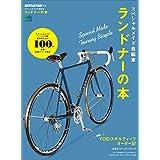 スペシャルメイド自転車 ランドナーの本[雑誌] エイムック