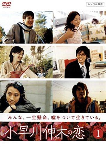 小早川伸木の恋 Vol.1 (第1話 第2話) [レンタル落ち]