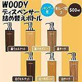 日本製 WOODY(ウッディ) 角リムーブ型 大 シャンプー ディスペンサー詰め替えボトル(500ml) 黒チーク 【人気 おすすめ 】