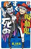 吸血鬼すぐ死ぬ(12) (少年チャンピオン・コミックス)