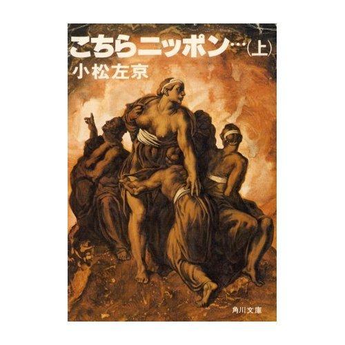 こちらニッポン… 上 (角川文庫 緑 308-29)の詳細を見る