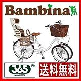 バンビーナ リアチャイルドシート・バスケット付三輪自転車 MG-CH243RB ホワイト 20/24インチ