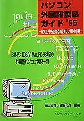 パソコン外国語製品ガイド〈'95〉―パソコンから広がるマルチリンガルの世界