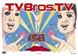 TV Bros.TV[POBD-26001/2][DVD] 製品画像