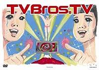 TV Bros.TV [DVD]