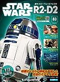 スター・ウォーズ R2-D2 83号 [分冊百科] (パーツ付)