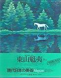 現代日本の美術〈7〉東山魁夷 (1976年)