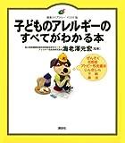 子どものアレルギーのすべてがわかる本 (健康ライブラリーイラスト版)