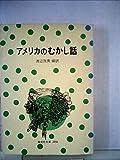アメリカのむかし話 (1977年) (偕成社文庫)