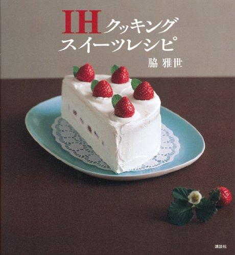IHクッキング スイーツレシピ (講談社のお料理BOOK)の詳細を見る