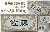 200x100角 長方形タイル表札「白ボタ」 デザイン表札 おしゃれ 風水 戸建て マンション用 二世帯住宅 長方形
