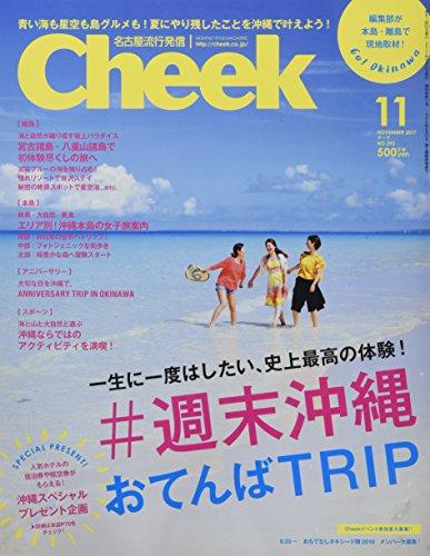 Cheek(チーク)2017年 11月号