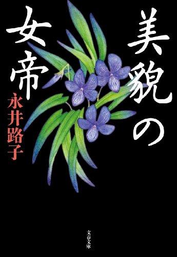 美貌の女帝 (文春文庫)