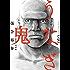 うなぎ鬼 (1) (ヤングキングコミックス)