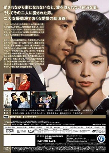 妻二人 [DVD]