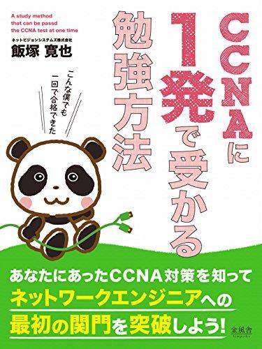 CCNAに1発で受かる勉強方法 ネットビジョンブックス (金風舎)