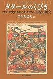 タタールのくびき―ロシア史におけるモンゴル支配の研究