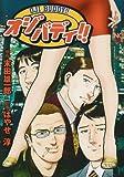 オジバディ!! (ニチブンコミックス)