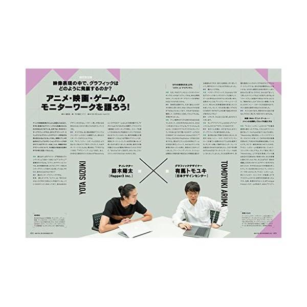月刊MdN 2017年11月号(特集:アニメ...の紹介画像18