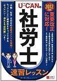 2012年版U-CANの社労士速習レッスン (U-CANの資格試験シリーズ)
