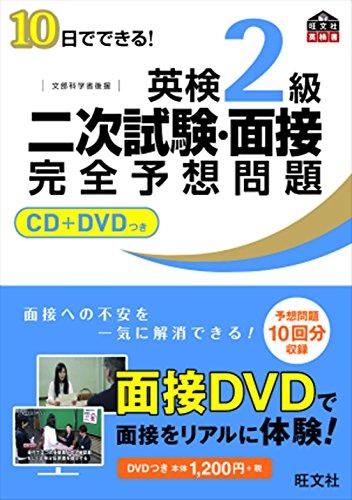 【CD+DVD付】10日でできる! 英検2級二次試験・面接完全予想問題 (旺文社英検書)の詳細を見る