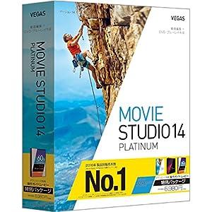 VEGAS Movie Studio 14 Platinum(最新) Win対応