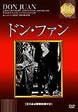 ドン・ファン[DVD]