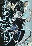 もののがたり 6 (ヤングジャンプコミックス)