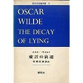 虚言の衰退 (1968年) (英米文芸論双書〈9〉)