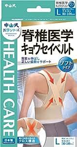 中山式 脊椎医学 キョウセイベルト Lサイズ ウエスト 80~100cm 身長 165~175cm
