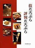 技の天ぷら評判の天ぷら (旭屋出版MOOK)