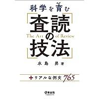 科学を育む 査読の技法〜+リアルな例文765