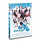 【Amazon.co.jp限定】映画「咲-Saki-」 (通常版)[DVD](浜辺美波 聖地巡りロケ密着映像DVD付)
