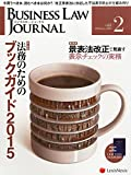 BUSINESS LAW JOURNAL (ビジネスロー・ジャーナル) 2015年 2月号 [雑誌]