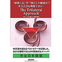 『財務3表』を一体にした勉強法で英文会計も理解できる! The Trilateral Approach グローバルに働く人の英文会計(ゴマブックス)