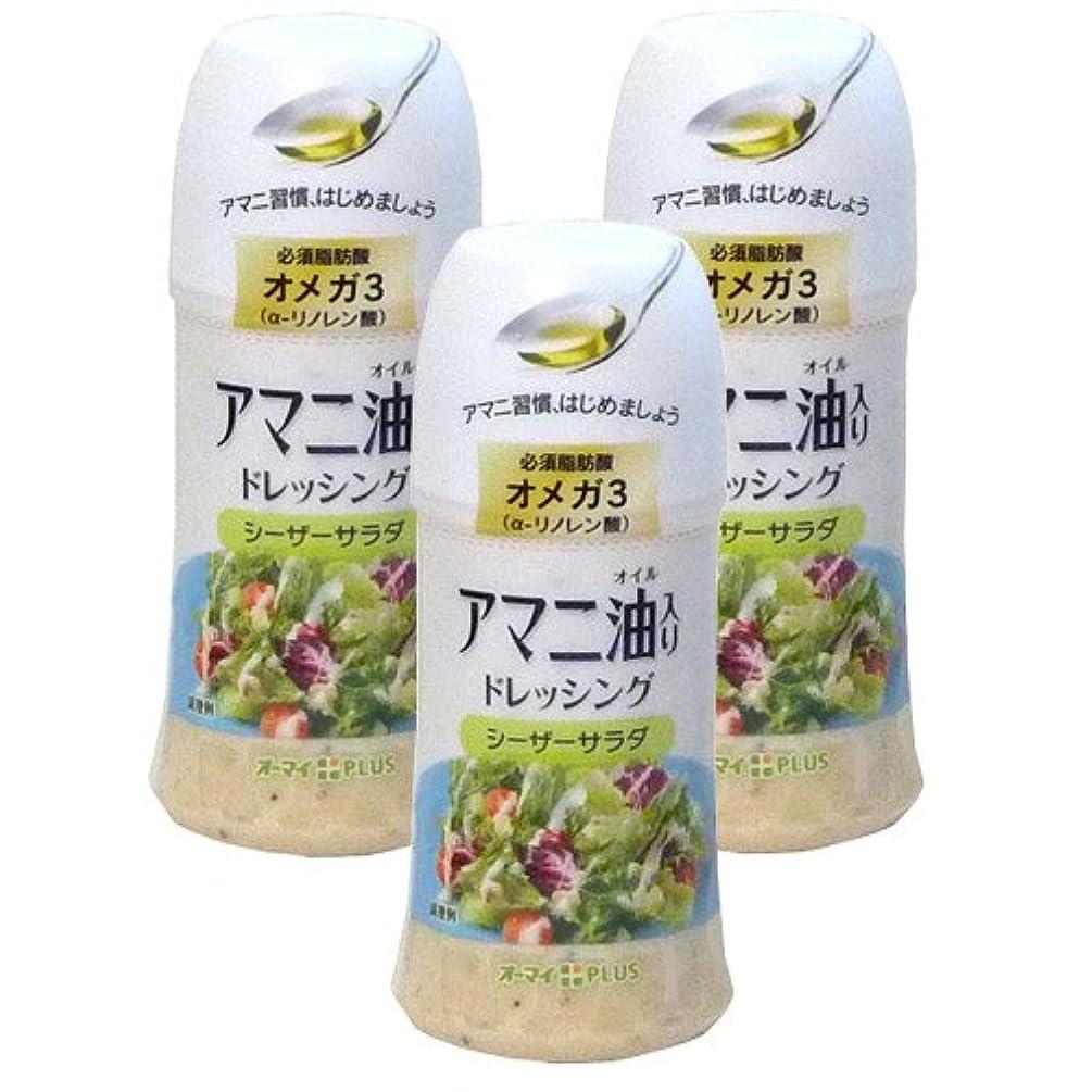 多分階層保安アマニ油入り ドレッシング シーザーサラダ【3セット】