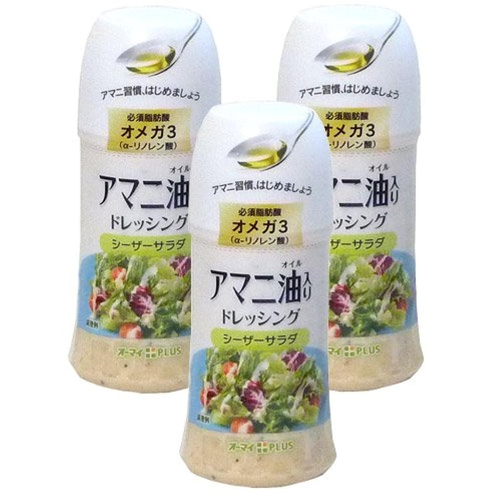 肌驚かすマイクロアマニ油入り ドレッシング シーザーサラダ【3セット】
