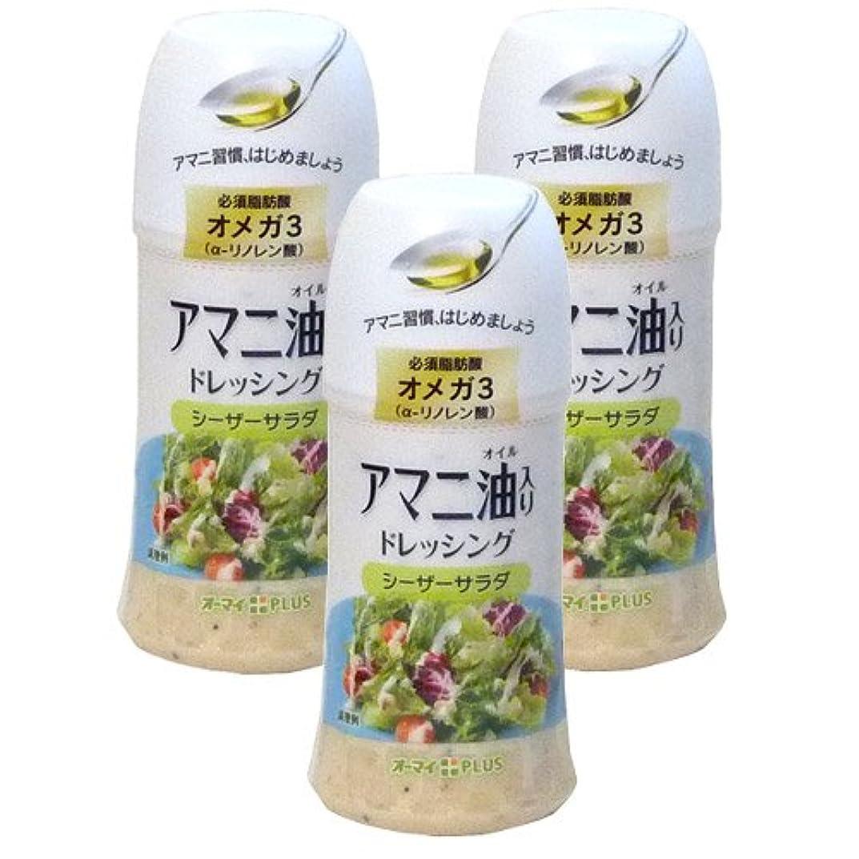 論理的ポンプレンダーアマニ油入り ドレッシング シーザーサラダ【3セット】