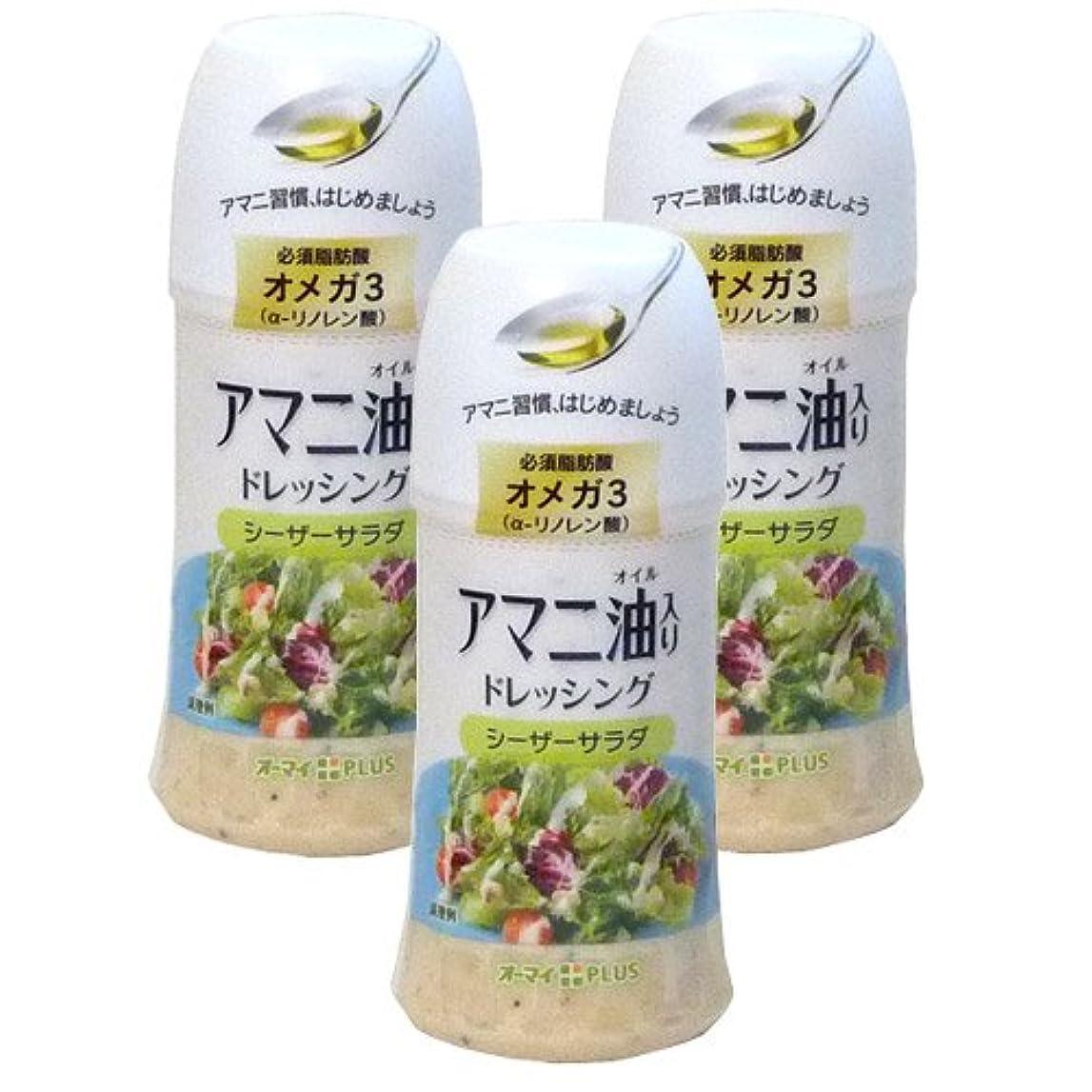 仮称メジャーダースアマニ油入り ドレッシング シーザーサラダ【3セット】