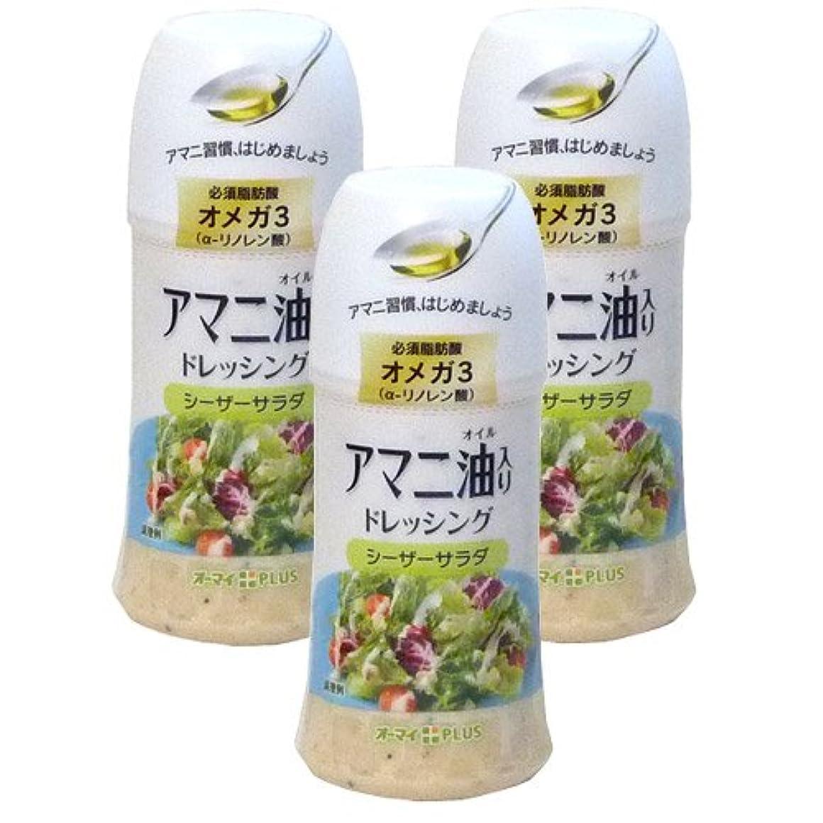 ひどく緩やかな段落アマニ油入り ドレッシング シーザーサラダ【3セット】